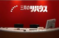 三井のリハウス.jpg
