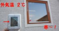 外気温 2℃.jpg