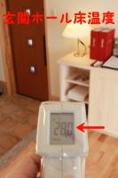 玄関ホールの床温度.jpg