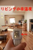 リビングの床温度.jpg