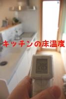 キッチンの床温度.jpg