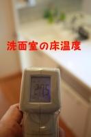 洗面室の床温度.jpg