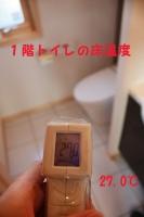 トイレの床温度.jpg