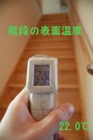 階段の表面温度.jpg