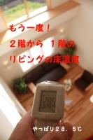 1階の床面温度 再確認.jpg