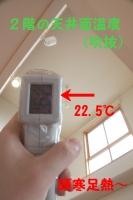 2階天井面の温度.jpg