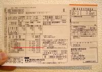 09年02月度 電気料金.JPG
