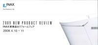INAX  新商品&リフォームフェア.jpg