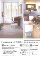 INAX  新商品&リフォームフェア (1).jpg
