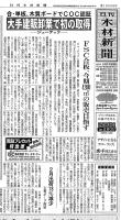 【記事】ジューテックCOC認証取得(日刊木材新聞H21年4月7日).gif