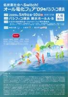 オール電化フェア09 パシフィコ横浜1.jpg