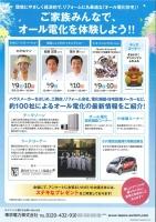 オール電化フェア09 パシフィコ横浜2.jpg