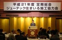 ジューテック施工協力会 (1).JPG