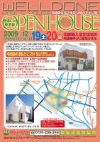 2009年12月19日20日オープンハウス.jpg