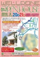 オープンハウス 名瀬の家.jpg