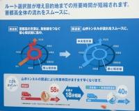 山手トンネル開通 (2).jpg