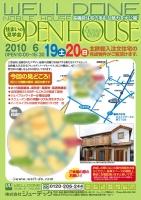 オープンハウス 横浜市泉区.jpg