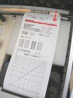 気密測定の結果 ウェルダンノーブルハウス (2).JPG