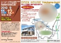 2010年9月 OH案内状データ 軽.jpg