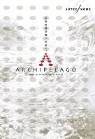 ARCHIPELAGO  アーキペラーゴ.jpg