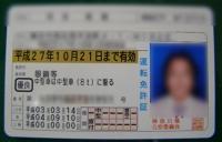 ゴールド免許.JPG