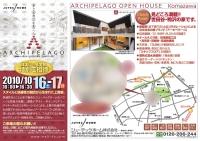 アーキペラーゴ オープンハウス.jpg