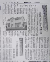 ジューテックホーム 日刊木材新聞.JPG