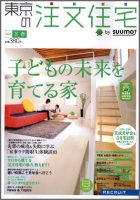 東京の注文住宅.jpeg