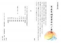 年末年始のスケジュール.jpg
