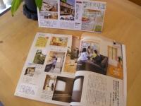 住まいの設備を選ぶ本 2011.JPG