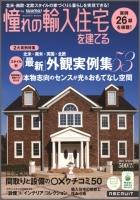 【憧れの輸入住宅を建てる】2011春号.jpeg