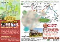 3月5-6日 OH案内状(鎌倉) HP.jpg