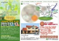 3月12-13日 OH案内状(横浜) HP.jpg