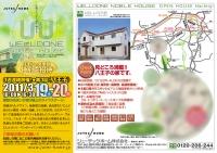 3月19-20日 OH案内状(八王子) HP.jpg