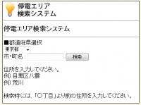 停電エリア検索.jpg