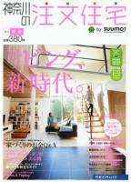 神奈川の注文住宅.jpg
