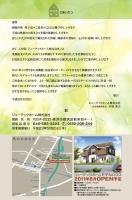 ジューテックホーム㈱ 事務所 移転のお知らせ.jpg
