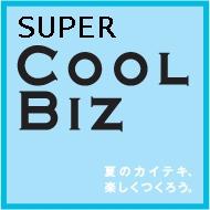 スーパークールビズ.jpg
