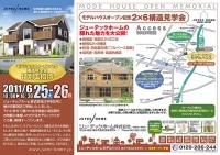 新モデルハウス 構造見学会 (HP).jpg