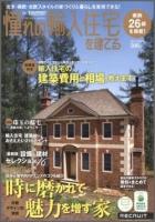 憧れの輸入住宅を建てる 2011SUMMER.jpg