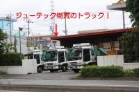 ジューテック 横浜営業所 (1).jpg
