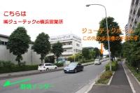 ジューテック 横浜営業所 (2).jpg