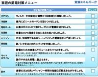家庭の節電メニュー 資源エネルギー庁 (1).jpeg