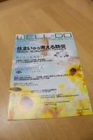 WELL-DO ウェルドゥ ジューテックホーム (1).jpg