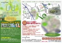 7月のオープンハウス 横浜市磯子区.jpg