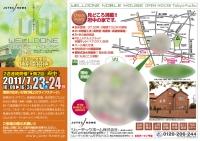 7月のオープンハウス 東京都府中市.jpg