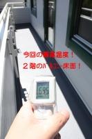 外部の表面温度 バルコニー床(南).jpg