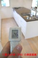 内部の表面温度 キッチン床(1階).jpg