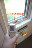 木製サッシの室内の表面温度 (2).jpg