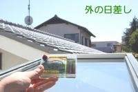 LOW-Eガラス 紫外線 カット.jpg
